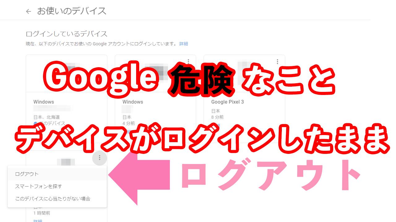 削除 google アカウント